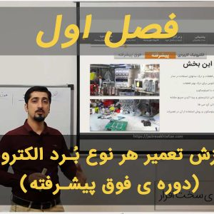 فصل اول آموزش حرفه ای مهندسی معکس بردهای الکترونیکی