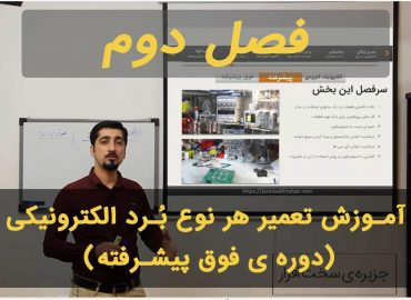 فصل دوم آموزش تعمیر بردهای الکترونیکی