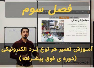 فصل سوم آموزش مهندسی معکوس بردهای الکترونیکی